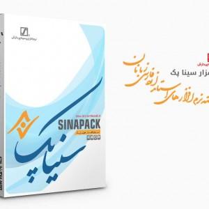 sina-pack
