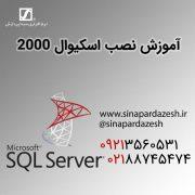 آموزش-نصب-اسکیوال-2000-1