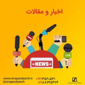 اخبار-و-مقالات