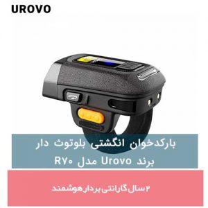 بارکدخوان انگشتی بلوتوث دار برند Urovo مدل R70 (1)