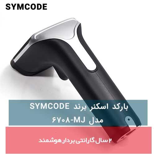 بارکد اسکنر برند SYMCODE مدل MJ-6708