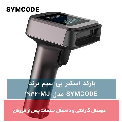بارکد اسکنر بی سیم برند SYMCODE مدل MJ-1932