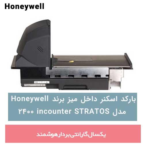 بارکد اسکنر داخل میز برند Honeywell مدل incounter STRATOS 2400