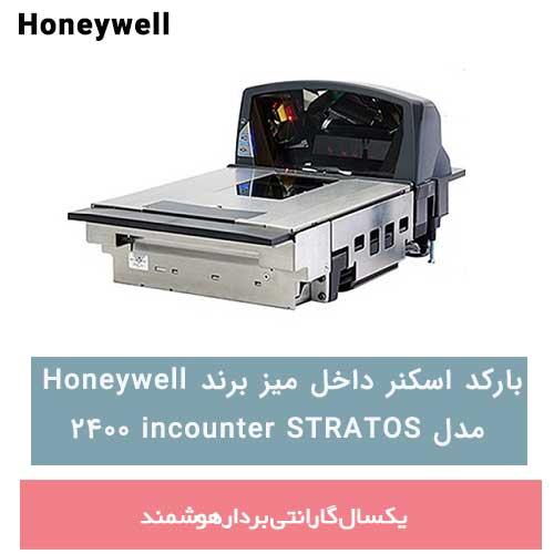 بارکد-اسکنر-داخل-میز-برند-Honeywell-مدل-incounter-STRATOS-24002