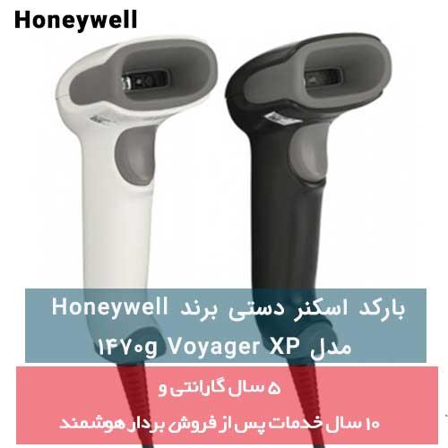 بارکد اسکنر دستی برند Honeywell مدل Voyager XP 1470g