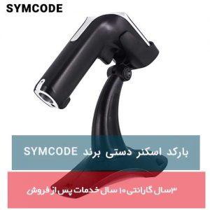 بارکد اسکنر دستی برند SYMCODE