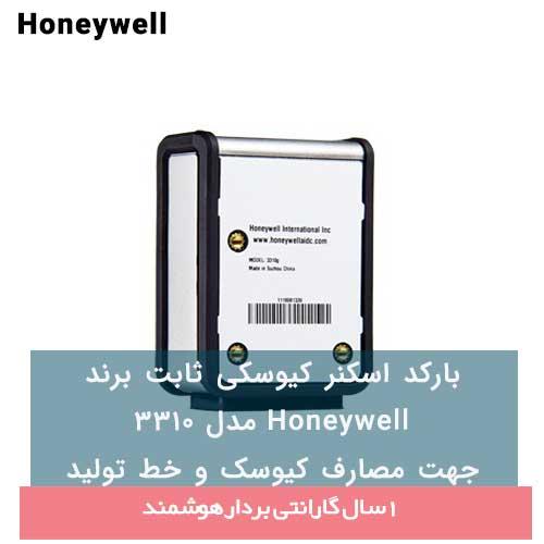 بارکد اسکنر کیوسکی ثابت برند Honeywell مدل 3310 جهت مصارف کیوسک و خط تولید