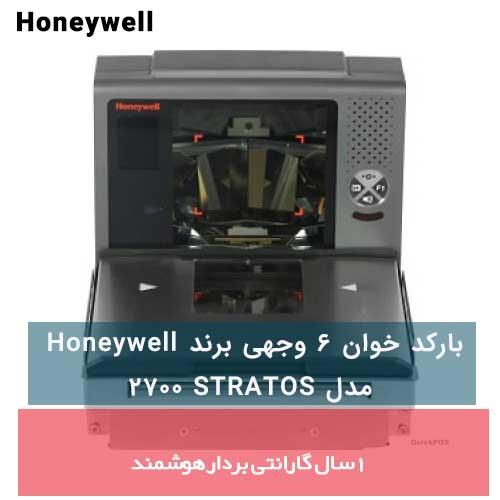 بارکد خوان 6 وجهی برند Honeywell مدل STRATOS 2700