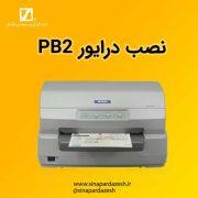 تنظیمات-پرینتر-PB2