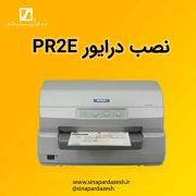 تنظیمات پرینتر PR2E