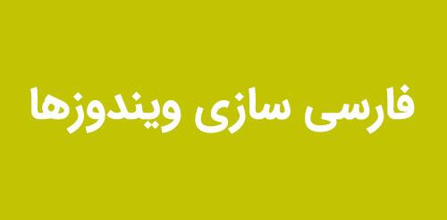 فارسی-سازی-ویندوز