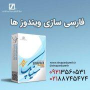 فارسی سازی ویندوز