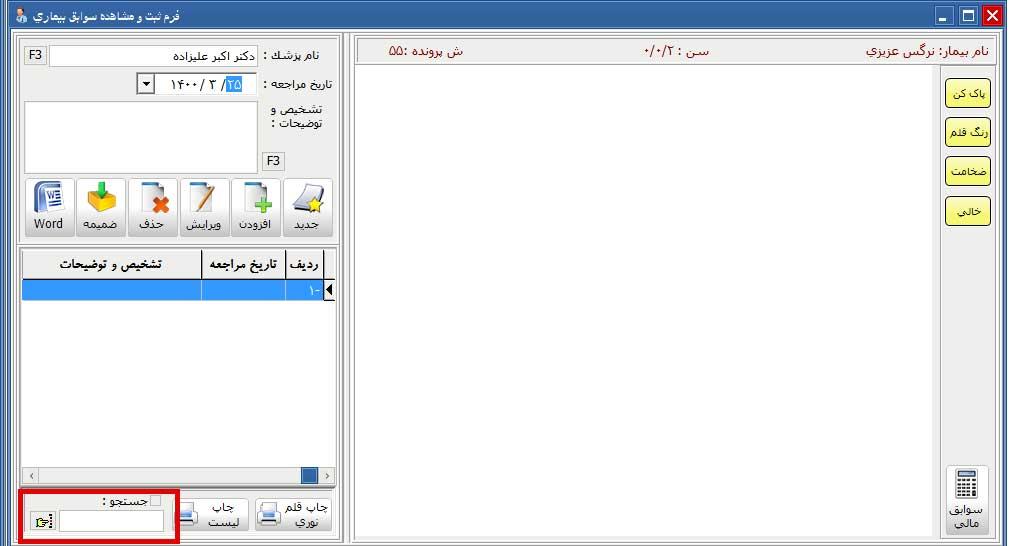 فیلترینگ-سوابق-در-نرم-افزار-مطب