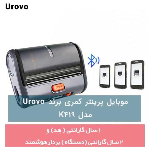 موبایل پرینتر کمری برند Urovo مدل K419 (با قابلیت چاپ فونت فارسی)