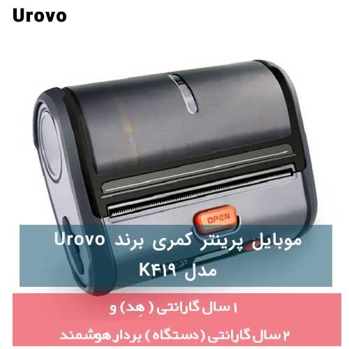 موبایل-پرینتر-کمری-برند-Urovo-مدل-K419-(با-قابلیت-چاپ-فونت-فارسی)4