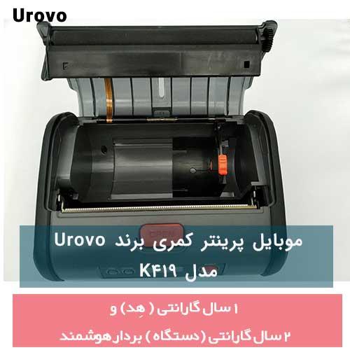 موبایل پرینتر کمری برند Urovo مدل K419