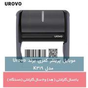موبایل-پرینتر-کمری-برند-Urovo (1)