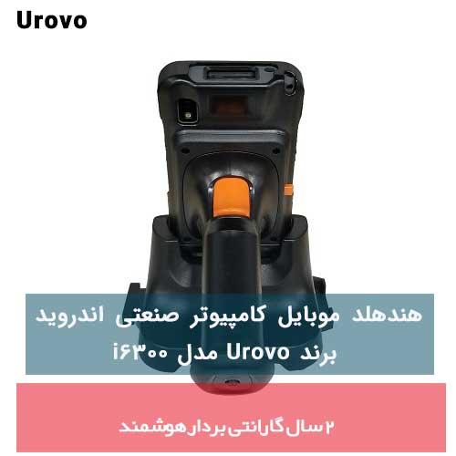 هندهلد موبایل کامپیوتر صنعتی اندروید برند Urovo