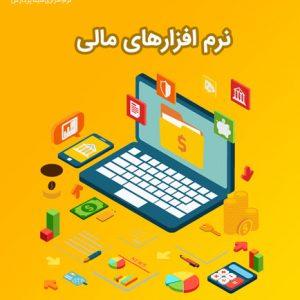 نرم-افزارهای-مالی1