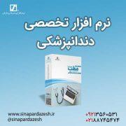 نرم افزار تخصصی دندانپزشکی
