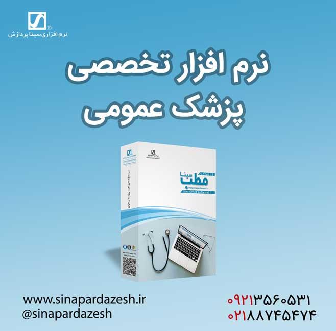 نرم-افزار-تخصصی-پزشک-عمو2می