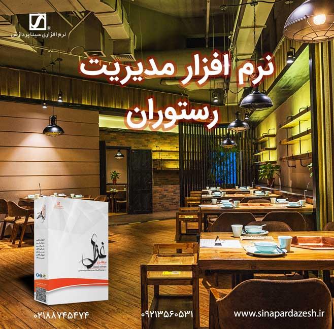 نرم-افزار-مدیریت-رستوران