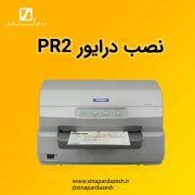 نصب-درایور-pr2