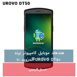 هندهلد موبایل کامپیوتر برند UROVO DT50 (5)