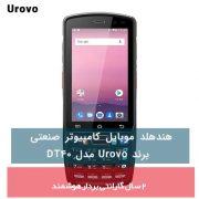 هندهلد موبایل کامپیوتر صنعتی اندروید 9 برند Urovo مدل DT40