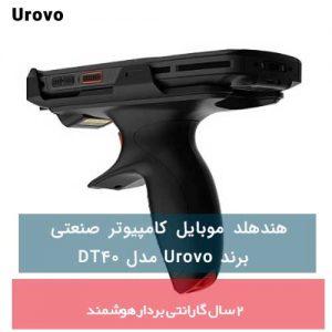 هندهلد-موبایل-کامپیوتر-صنعتی-اندروید-9-برند-Urovo-مدل-DT404
