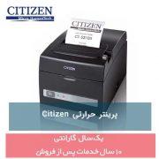 پرینتر-حرارتی-citizen1