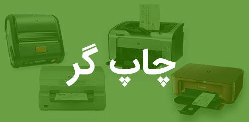چاپگر