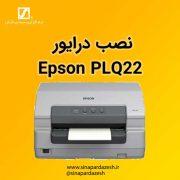 Epson-PLQ22