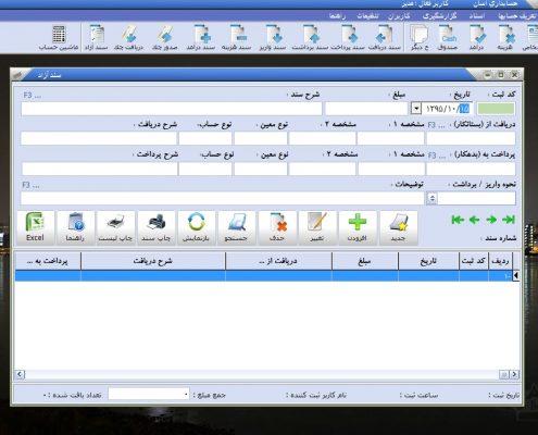 ثبت سند در حسابداری آسان
