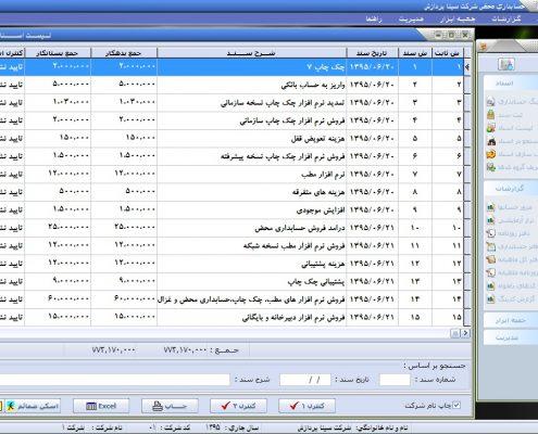 محیط ثبت اسناد در حسابداری محض