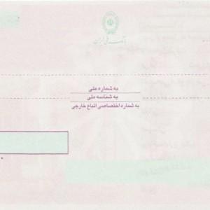 عکس چک بانک ملی