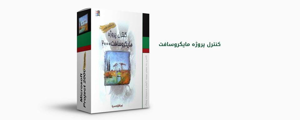 کنترل پروژه فارسی