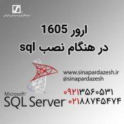 sql-error1605